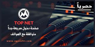 صفحة هوت سبوت Top-Net سريعة جداً ومتوافقة مع الهواتف تصميم ايجى سوفت