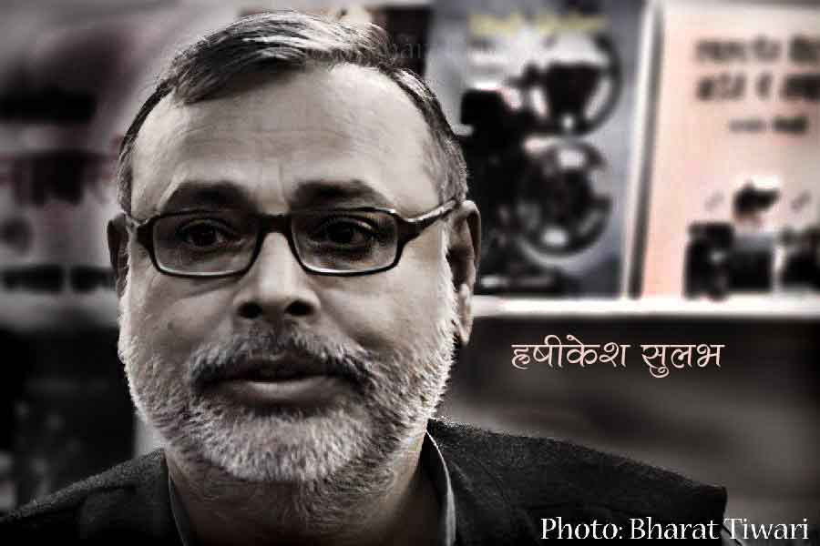हृषीकेश सुलभ Hrishikesh Sulabh