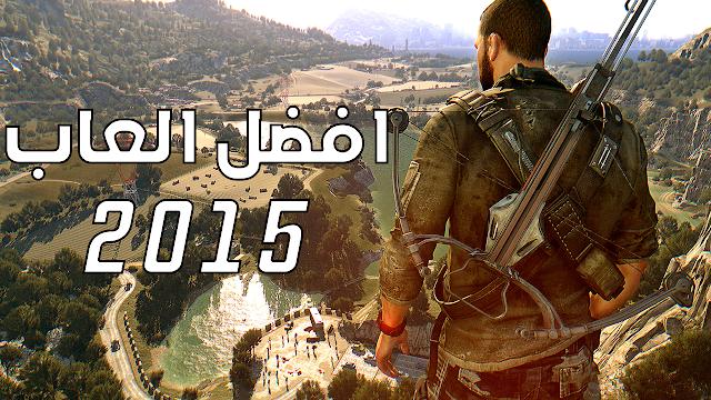 أفضل 10 ألعاب في 2015