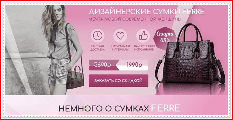 Мошеннический сайт bag-shop.mcdir.ru – Отзывы о магазине, развод! Фальшивый магазин
