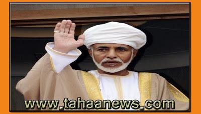 وفاة السلطان قابوس سلطان عمان بعد صراع مع المرض عن عمر 72 عاما | تعيين هيثم بن طارق خليفة له