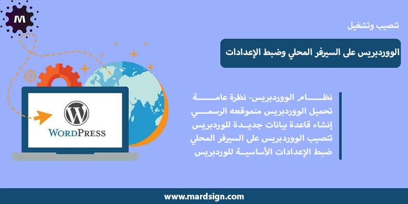 تنصيب وتشغيل الووردبريس على السيرفر المحلي وضبط الإعدادات