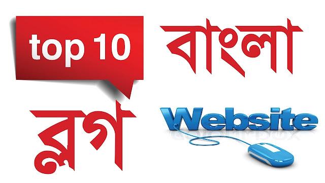 top-ten-bangla-blog-site-in-Bangladesh