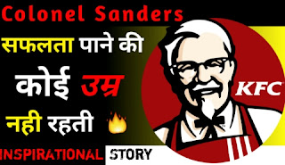 Kentucky Fried Chicken (KFC) Success Story in Hindi | Colonel Harland Sanders Biography in Hindi