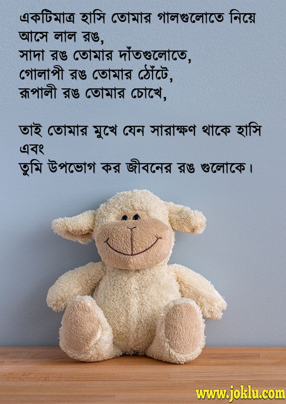 A smile gives red colour friendship message in Bengali