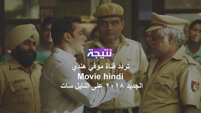 تردد قناة موفي هندي Movie hindi الجديد 2018 على النايل سات