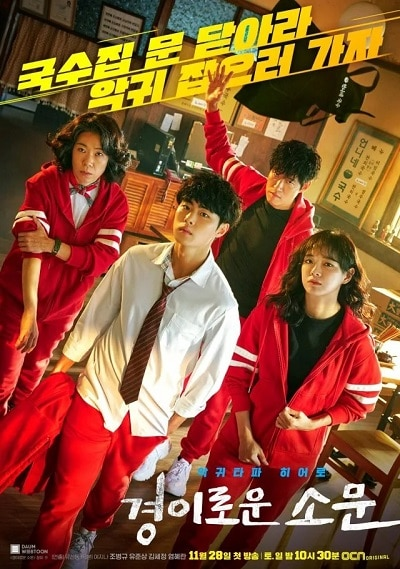 Korean Drama The Uncanny Counter Starring Joe Byeong Gyu, Yu Jun Sang, Kim Se Jeong, Yum Hye Ran And Ahn Suk Hwan