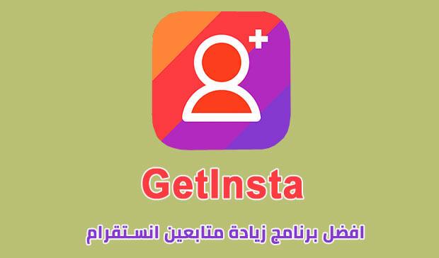 افضل برنامج زيادة متابعين انستقرام 2021 GetInsta