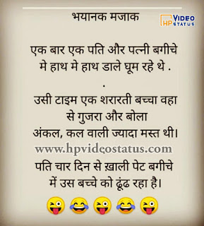 Jokes In Hindi - Messages