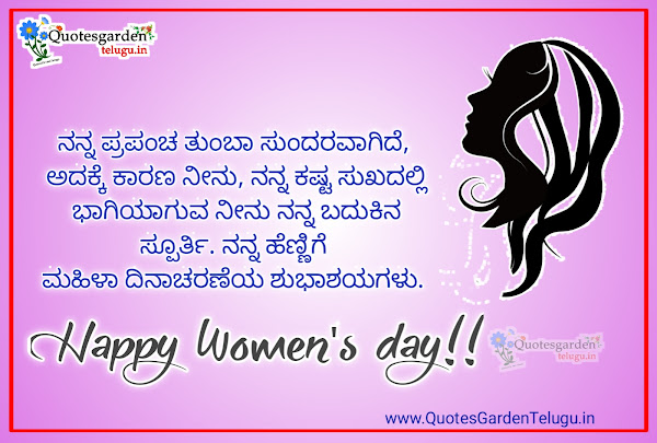 best-womens-day-wishes-quotes-in-Kannada