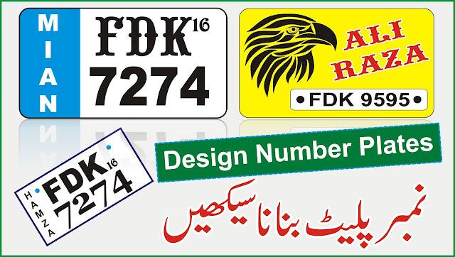 How to Make Bike Number Plate on CorelDraw 9 (Urdu/Hindi) 2020 | Corel Draw Tutorial