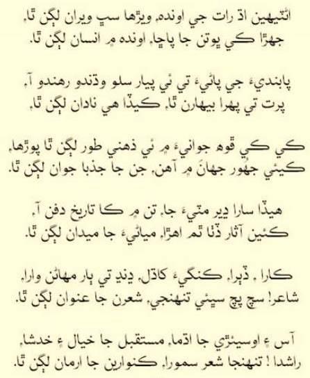 rashid morai poetry