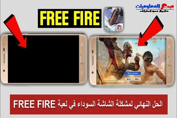 إصلاح مشكلة الشاشة السوداء في لعبة Free Fire