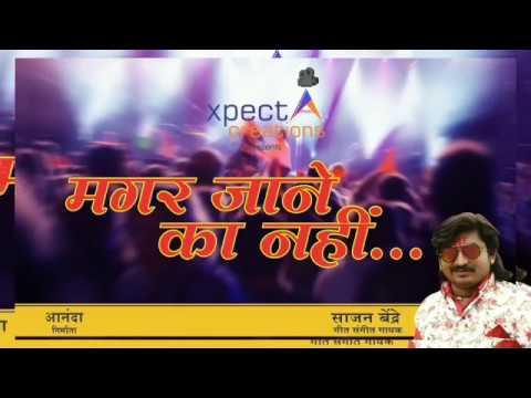 Bulati Hai Magar Jane Ka Nahi | बुलाती है मगर जाने का नही | Sajan Bendre | Trending Shayari Song - Sajan Bendre Lyrics in hindi