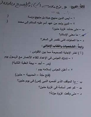 مجمع امتحانات الثانى الإعدادى تربية إسلامية ترم أول2020 81164403_2633613916870606_8127168100832378880_n