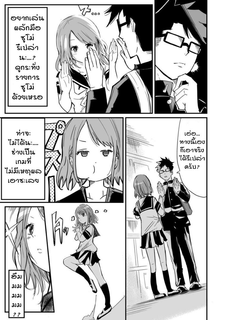 tsun tsun - หน้า 3