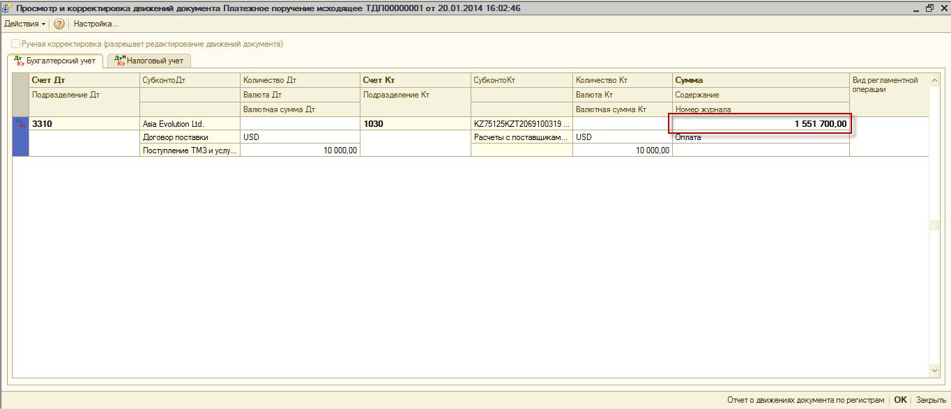 С Казахстан Порядок отражения курсовых разниц в конфигурации С  Рис 5 Просмотр и корректировка движений документа Платежное поручение исходящее
