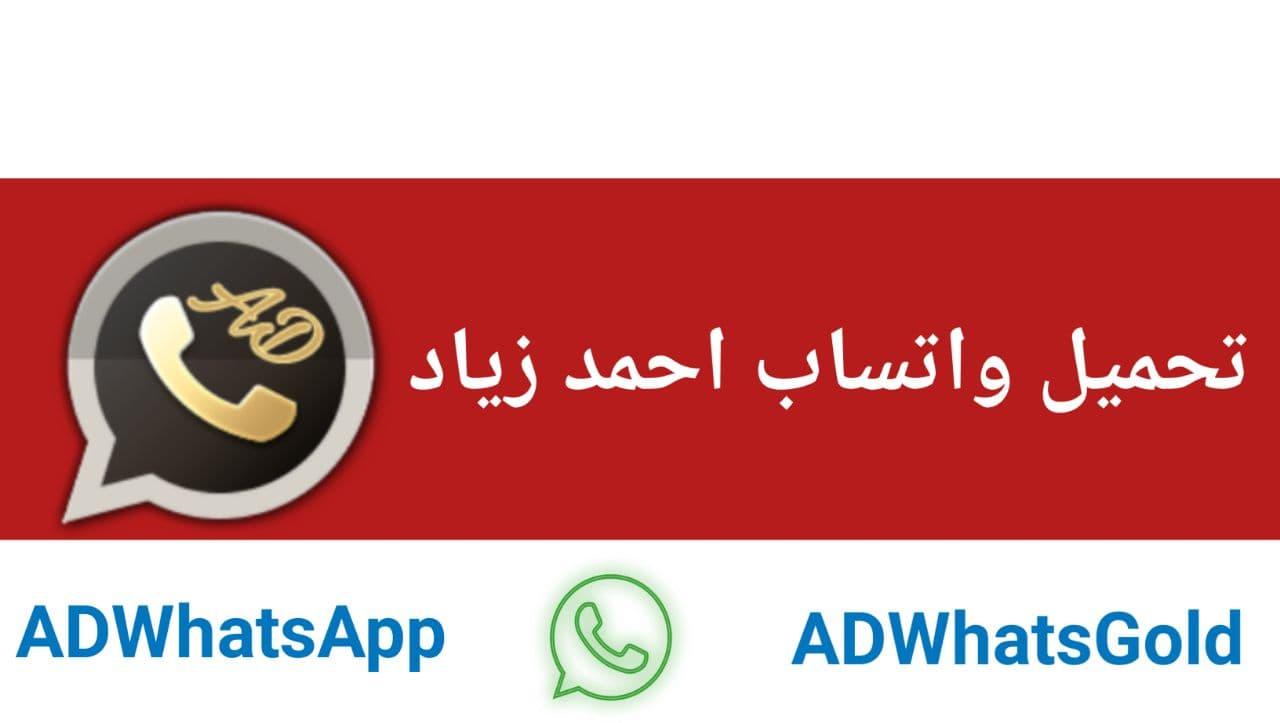تحميل واتساب احمد زياد أخر اصدار التحديث الجديد 2021- تحميل واتس اب احمد زياد 2021