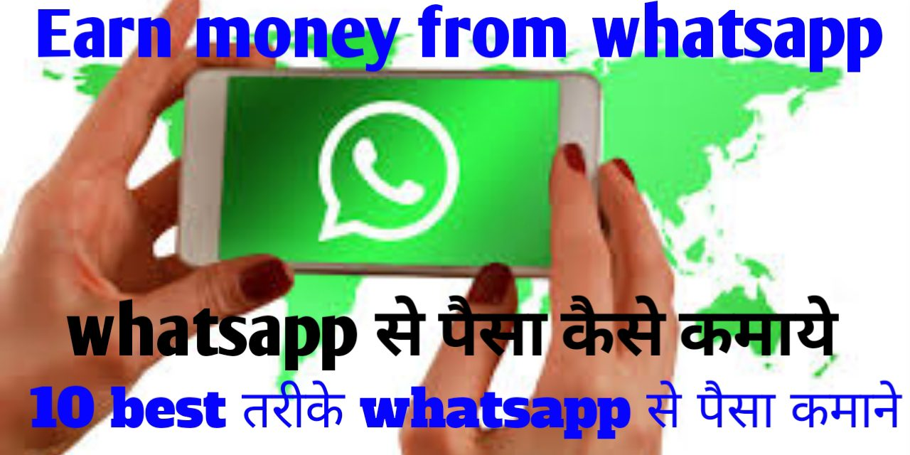 Whatsapp se paisa kaese kamaye