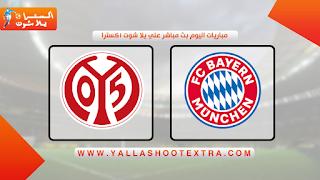 مشاهدة مباراة بايرن ميونخ ضد ماينتس 24-04-2021 في الدوري الالماني