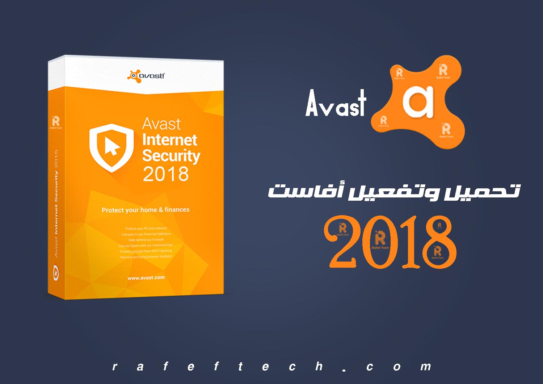 تفعيل افاست انترنت سكيورتي 2018