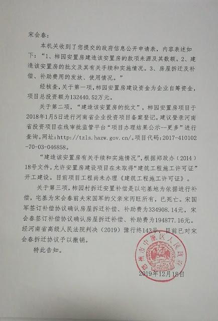信息公开案经历了二年之久,郑州中原区政府还在继续折腾