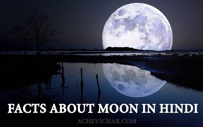 चंद्रमा के बारे में रोचक तथ्य - Facts About Moon in Hindi