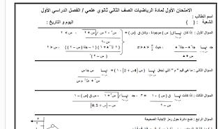 امتحان الشهر الاول لمادة الرياضيات الصف الثاني ثانوي علمي