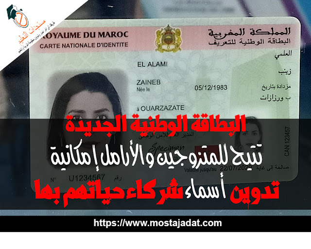البطاقة الوطنية الجديدة تتيح للمتزوجين والأرامل إمكانية تدوين أسماء شركاء حياتهم بها