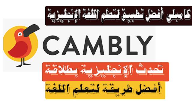 كامبلي أفضل تطبيق تعلم اللغة الإنجليزية2021