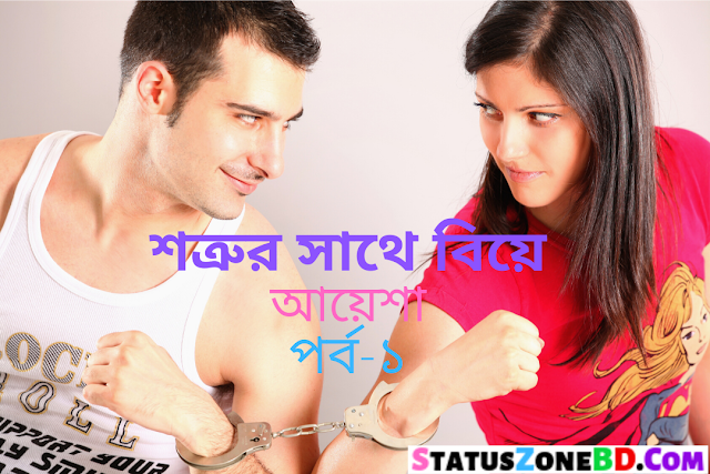 bangla golpo, bangla story, bangla premer golpo, valobashar golpo, mojar golpo, bangla funny story, real love story, short story, romantic love story, romantic story, short love story, children stories, love story book, true love story,