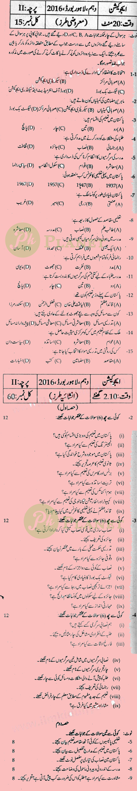 Past Papers of Education 10th Class Lahore Board 2016