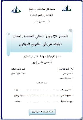 مذكرة ماستر: التسيير الإداري والمالي لصناديق ضمان الاجتماعي في التشريع الجزائري PDF
