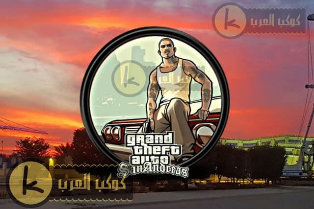 تحميل لعبة جاتا سان اندرس GTA san andreas للكمبيوتر 2020