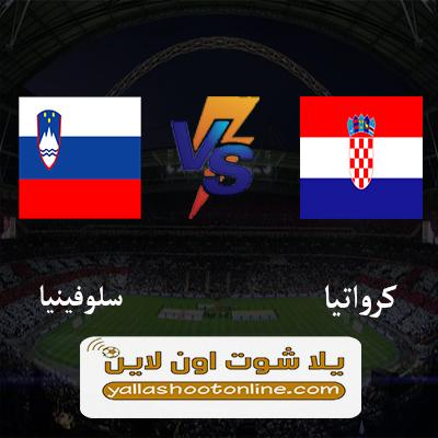 مباراة كرواتيا وسلوفينيا اليوم