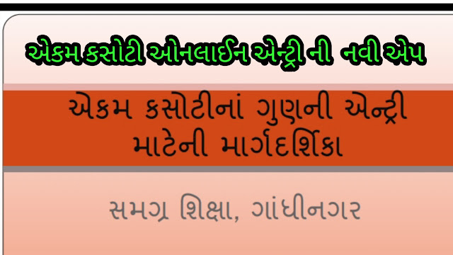 Unit Test Online Entry SSA Saral data Android Application By SSA Gujarat