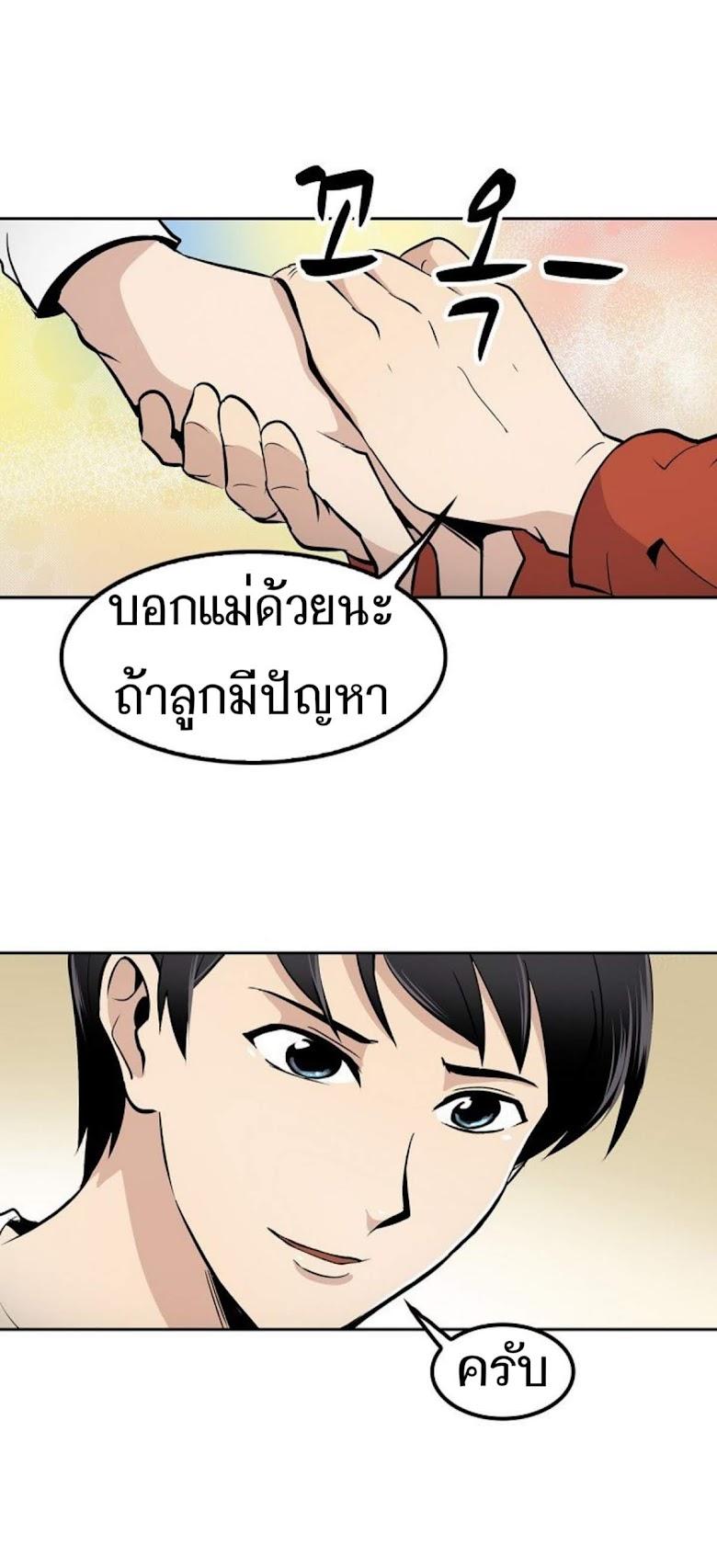 Again My Life - หน้า 36