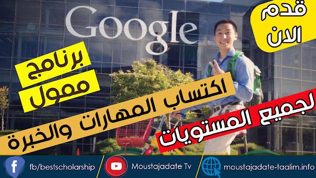 فرصة دهبية  للطلاب من أوروبا والشرق الأوسط وإفريقيا للمشاركة في برنامج Google Inside Look 2020