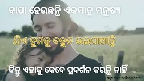 Fathers Day 2021 Odia Quotes, Shayari, Messages, Images