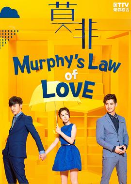 Xem Phim Định Luật Tình Yêu - Murphy's Law of Love
