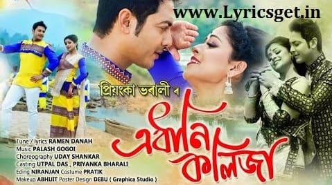 Edhani Kolijat Song Lyrics - Priyanka Bharali