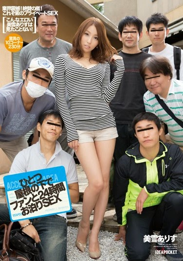 Fan And 24-hour Staying SEX In Under One Roof Miyuki Alice