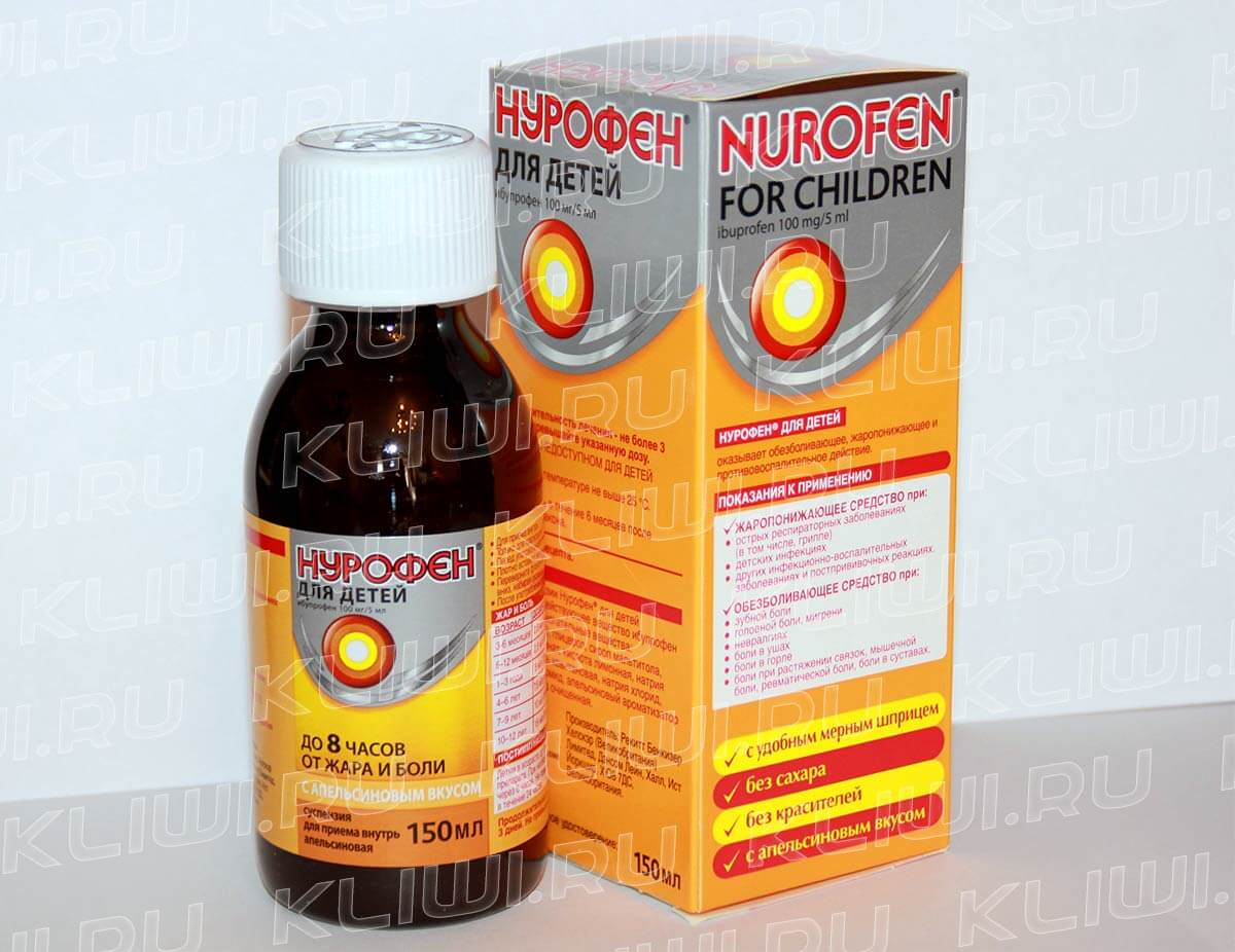 Нурофен для детей (апельсиновый)