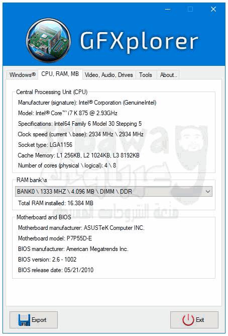 تعرف على برنامج GFXplorer لمعرفة وعرض مواصفات الكمبيوتر ومزايا اخرى