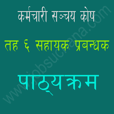 EPF Assistant Manager (Administration) Level 6 Syllabus