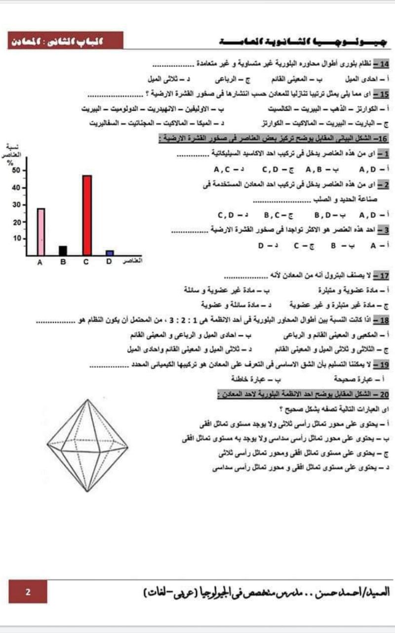 مراجعة جيولوجيا 3 ثانوي.. الباب الاول والثانى  بالاجابات أ/ أحمد حسن 9