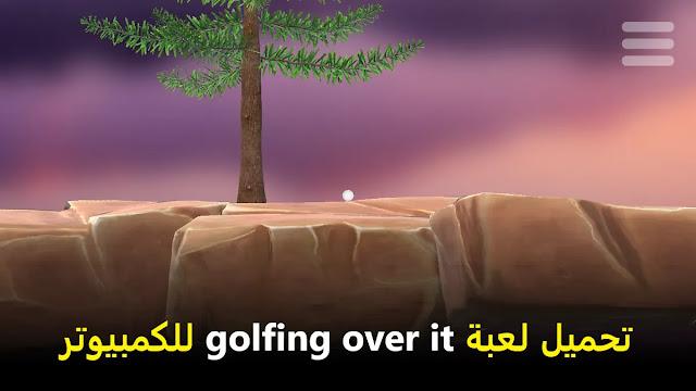 تحميل لعبة Golfing Over It للكمبيوتر مجانا من ميديا فاير بحجم صغير