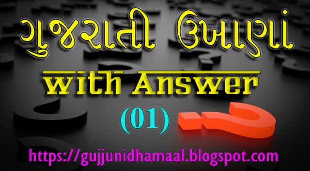 Gujarati Ukhana with Answer