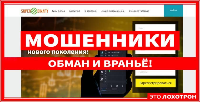 Мошеннический проект superbinary.com – Отзывы, развод. Компания SuperBinary мошенники