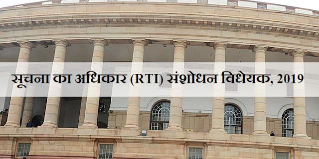 सूचना का अधिकार (आरटीआई) संशोधन विधेयक,2019 रास में पारित | RTI (AMENDMENT) BILL 2019